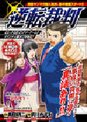The weekly serialized Gyakuten Saiban manga